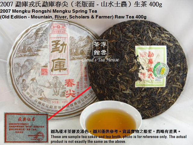 2007 Mengku Rongshi Mengku Spring Tea (Old Edition - Mountain, River, Scholars & Farmer) Raw Tea 400g (Dry Storage, Original Bamboo Stack)(1 bamboo stack x 7 tea cakes)