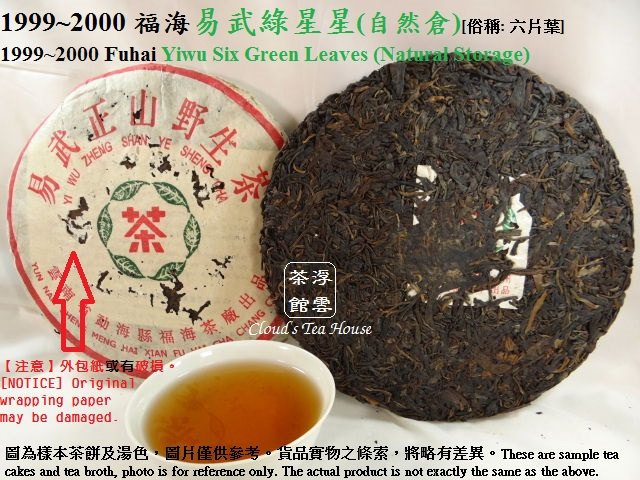1999~2000 Fuhai Yiwu Six Green Leaves (Natural Storage) [Imperfect wrapping paper] (357g) with supplementry tea
